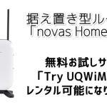 TryUQWiMAXのラインナップに据え置き型ルーター「novas Home+CA」追加!