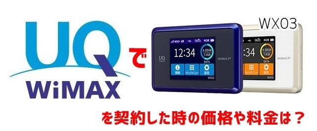 UQワイマックスで「Speed Wi-Fi NEXT WX03」契約時の価格や料金は?