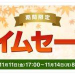 UQWiMAXがタイムセール実施中!11月14日まで!