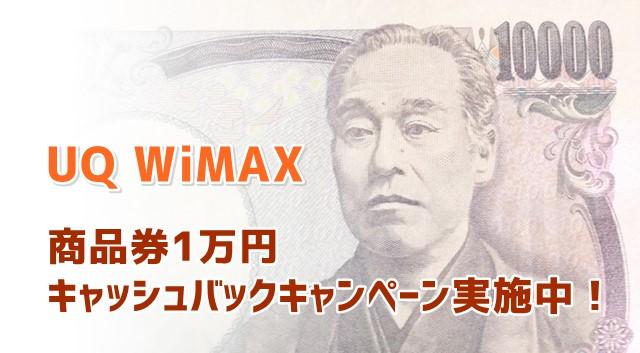 UQWiMAX「商品券10000円キャッシュバック」キャンペーン 12/26まで!