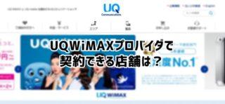 UQWiMAXの店舗情報