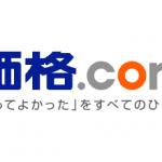 価格.comのWiMAXキャンペーン アイキャッチ画像