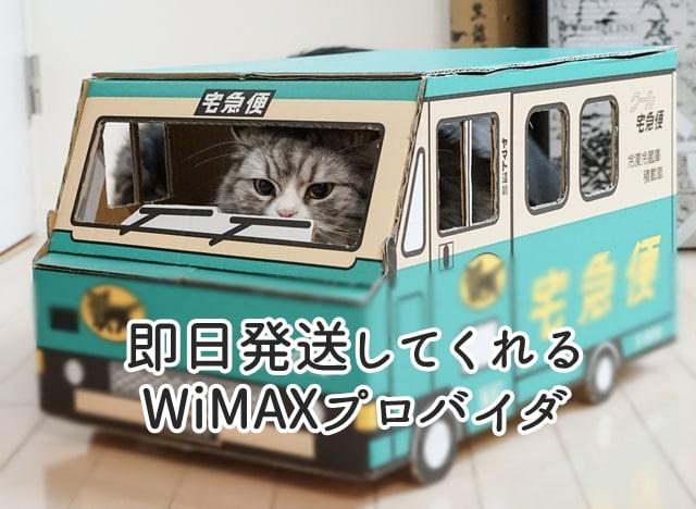 即日発送対応のWiMAXプロバイダ