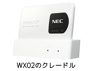 wx02用クレードル