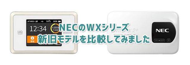 WX03とWX02比較 新旧スペックの違いと進化したポイントは?