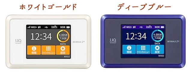wx03本体2色