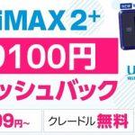 「WX03」 GMOとくとくBBWiMAX2+でキャッシュバックキャンペーン実施中!