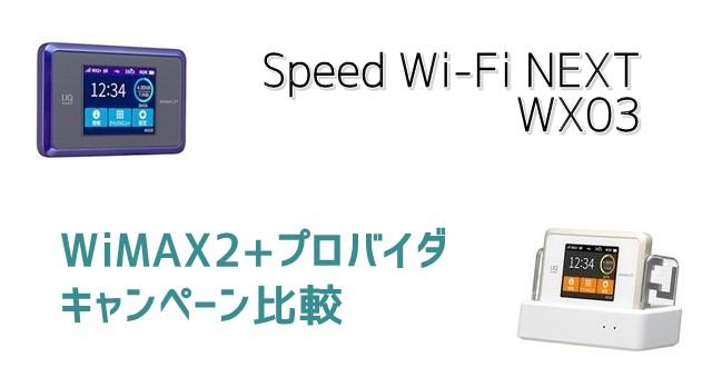 WX03キャンペーン比較 どのWiMAX2+プロバイダがお得?