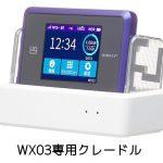 WX03の専用クレードルってどうなの?