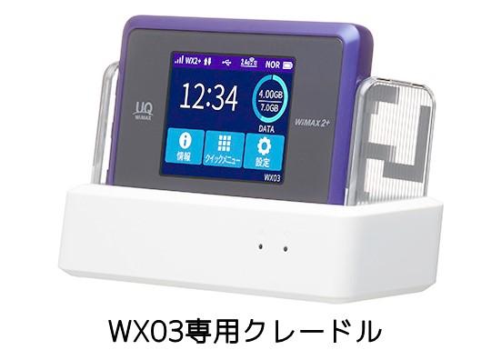 wx03専用クレードル画像
