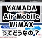 ヤマダ電機のWiMAX 月額料金や口コミ評判、契約するメリット、キャッシュバック、キャンペーンまとめ