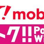 ワイモバイル「爆トク!!PocketWiFi」は何が爆トクなのか?料金をWiMAXと比較してみた