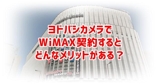 ヨドバシカメラでWiMAX契約するときのキャンペーン特典、キャッシュバック、評判、支払方法、料金まとめ