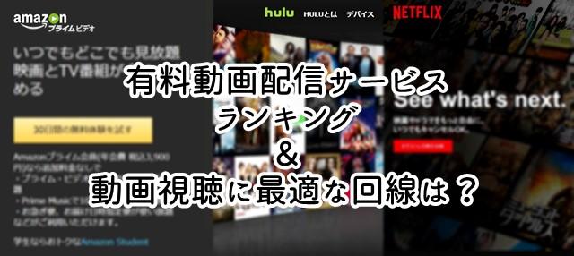 【有料動画配信サービスランキング】スマホ・タブレットで動画観るならデータ無制限のWiMAX!