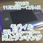 2016年11月28日~12月4日 モバイルWi-Fiルーター売上ランキング WiMAX新機種「WX03」登場!
