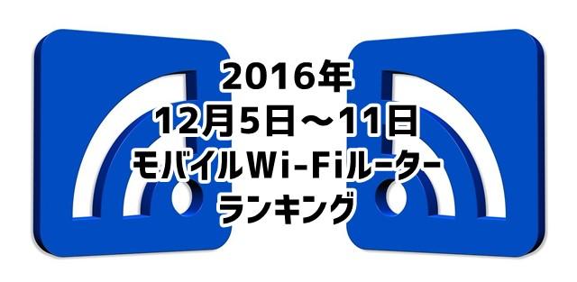 2016年12月5日~11日 モバイルWi-Fiルーター売上ランキング WX03首位ならず