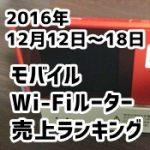 2016年12月12日~18日 モバイルWi-Fiルーター売上ランキング WX02がWX03を抑え2位にランクイン