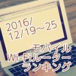 2016年12月19日~25日 モバイルWi-Fiルーター売上ランキング 「+F FS030W」新登場!