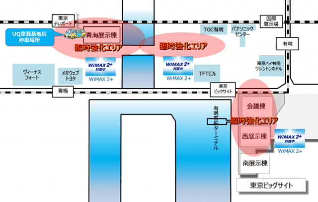 2019/8のコミケWiMAX仮設基地局