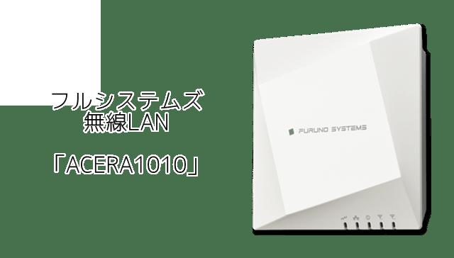 ACERA1010本体