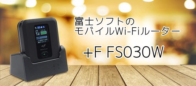 「+F FS030W」 富士ソフトのモバイルWi-Fiルーター登場!
