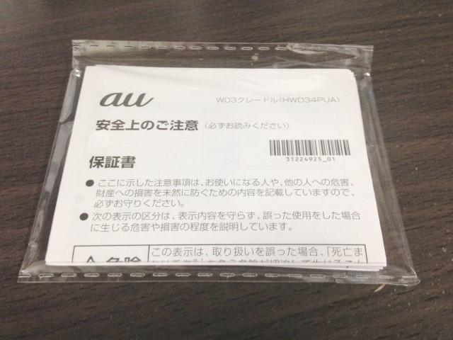 WX03専用クレードル保証書