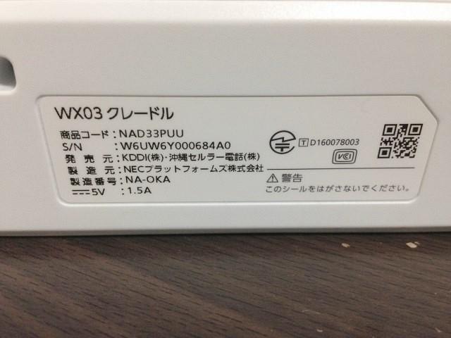 WX03専用クレードルラベル