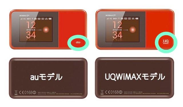 w03-au-uqwimax比較