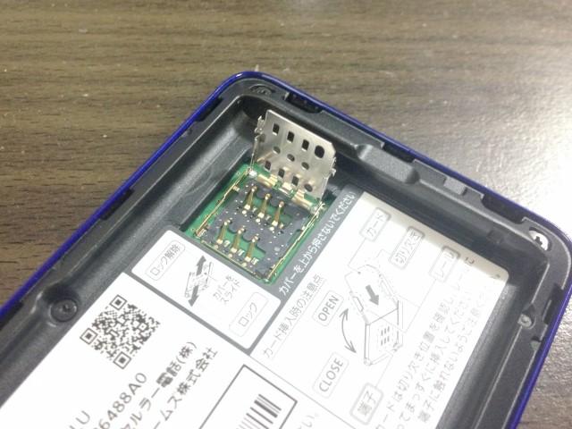 「WX03」SIMカード挿入部