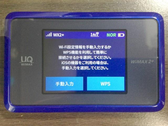 「WX03」初期設定画面