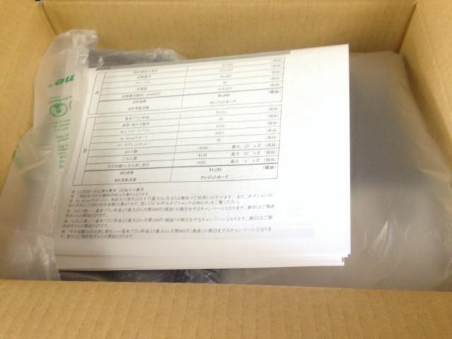 「WX03」箱開封