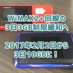 WiMAX2+3日3GB制限が3日10GBに緩和されるようで