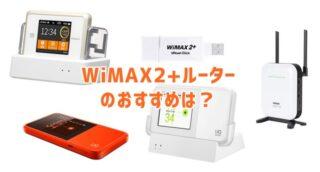 WiMAX2+ルーターのおすすめは?