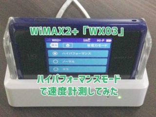 WiMAX「WX03」のハイパフォーマンスモードで通信速度を測定してみた