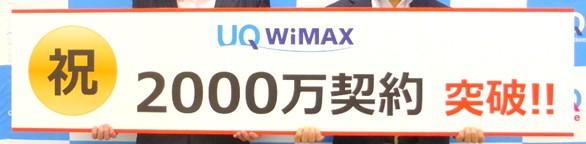 WiMAX契約者数2000万件突破