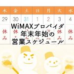 WiMAX2+プロバイダ 年末年始の営業・受付・発送スケジュールまとめ