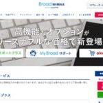 BroadWiMAXのオプション アイキャッチ画像