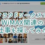 クラウドワークスでWiMAX関連の記事作成のお仕事を探してみた