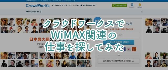 クラウドワークスでWiMAX関連の記事募集を探してみた