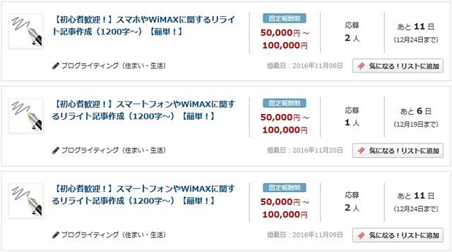 クラウドワークスプロ向けWiMAX記事