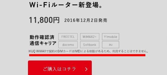 freetel aria2 wimax2+