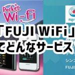 「FUJI WiFi」 ソフトバンク回線使い放題なモバイルWi-Fiルーターレンタルサービス