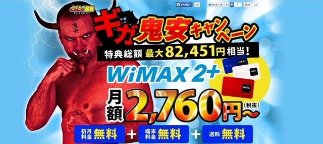 ギガ鬼安MAX2+旧画面