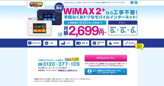 ギガ鬼安MAX2+新画面