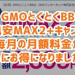 ギガ鬼安Max2+(GMOとくとくBB)がさらに値下げへ!料金は?