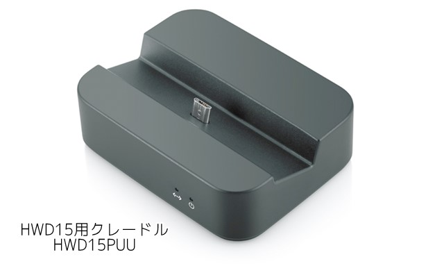 HWD15専用クレードル(HWD15PUU)