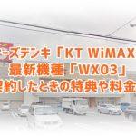 ケーズデンキ「KT WiMAX」でWX03を買うと損!その理由とキャッシュバック・キャンペーン特典について