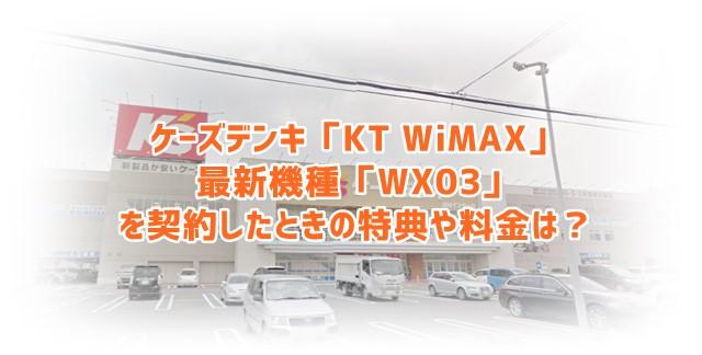 ケーズデンキ「KT WiMAX」でWX03買ったときのキャッシュバックやキャンペーン特典は?