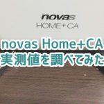 novas Home+CAの実測値は?通信速度を計測してみました