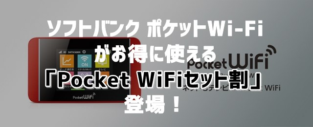 「Pocket WiFiセット割」 ソフトバンクがポケットWi-Fi契約でずっと1008円割引されるキャンペーンスタート!